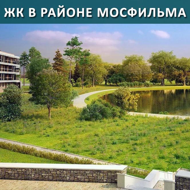 ЖК в районе Мосфильма